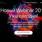 Webinar.ru — площадка для проведения онлайн вебинаров