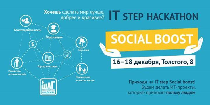 Образовательный проект «У Совы» принял участие в хакатоне Social Boost