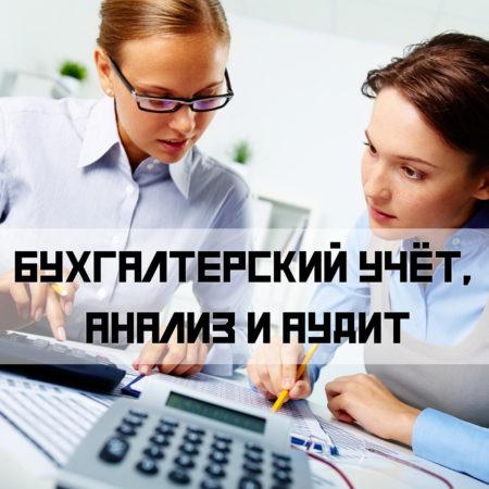 Бухгалтерский учёт, анализ и аудит