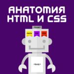 Анатомия HTML и CSS