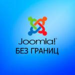 "Курс по CMS Joomla – ""Joomla Без Границ"""
