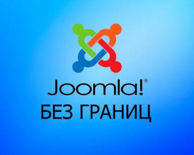 Joomla Без Границ