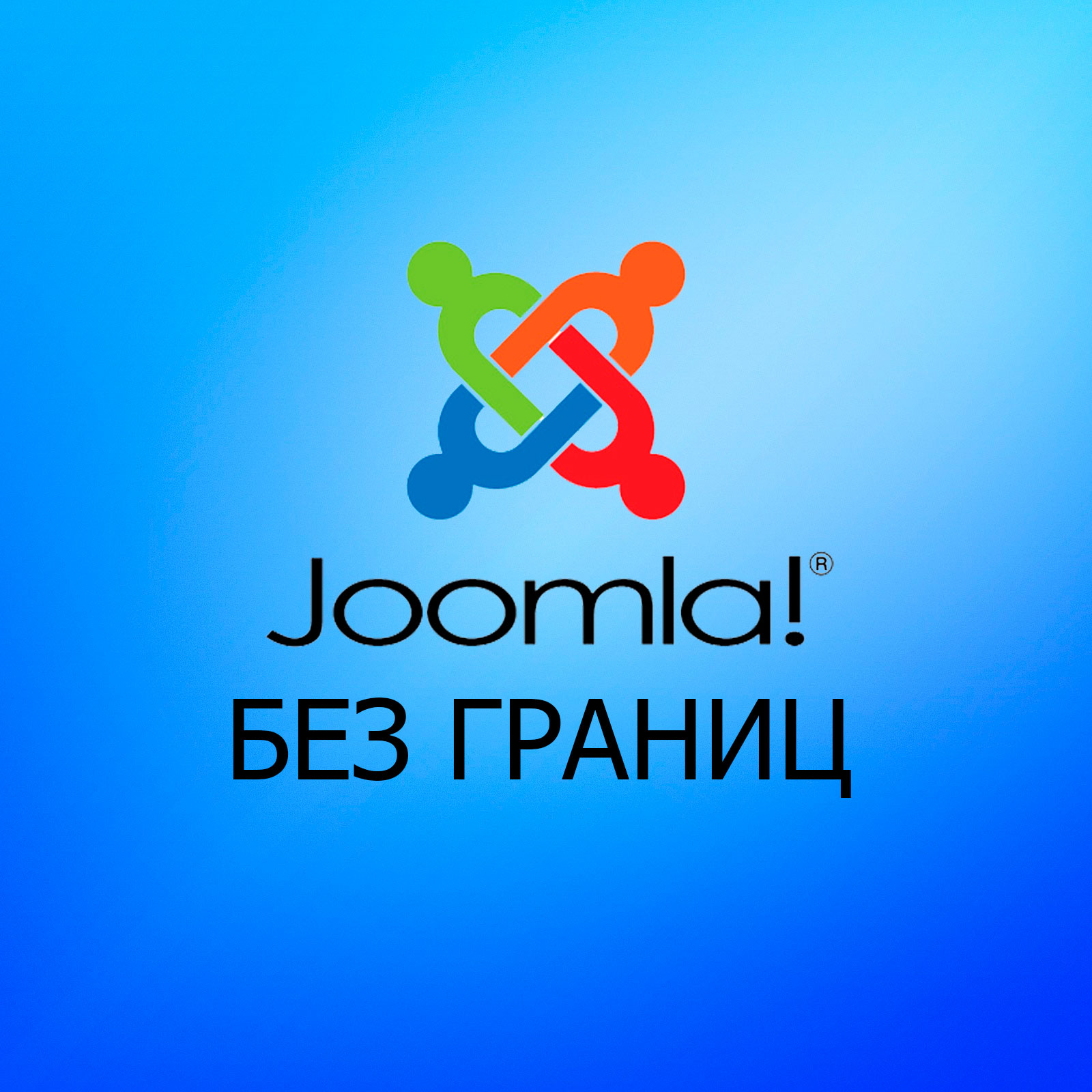 joomla-bez-granic