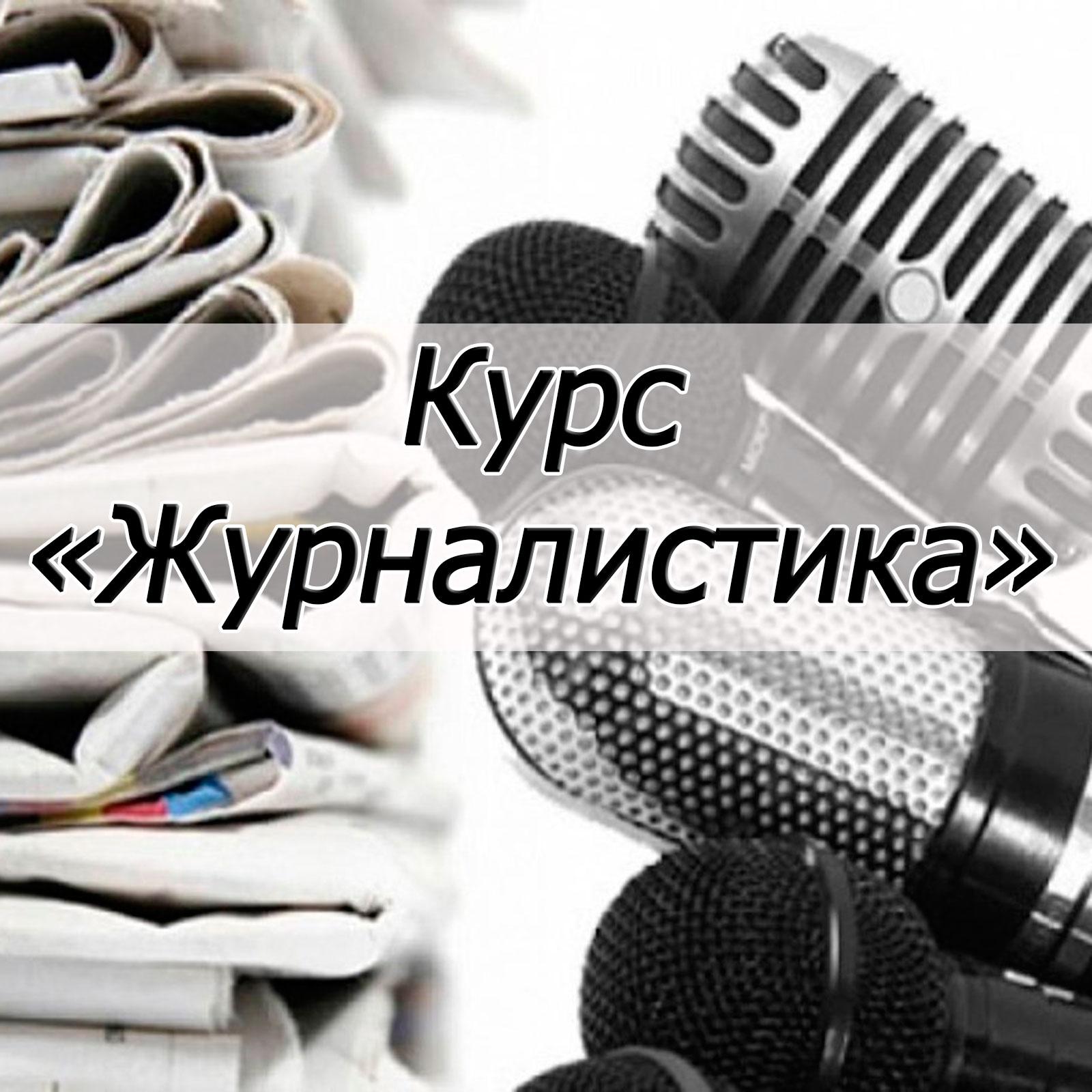 Курс «Журналистика»