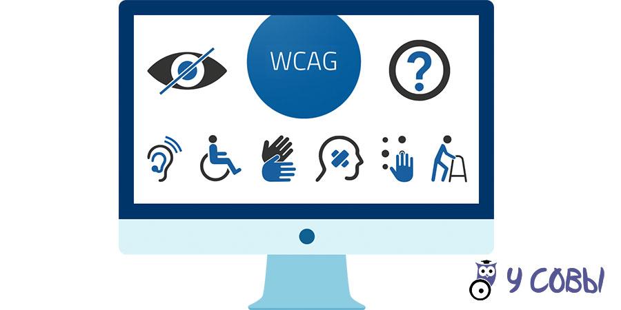 Сайт проекта «У Совы» www.sova.by поддерживает международные стандарты доступности веб-контента