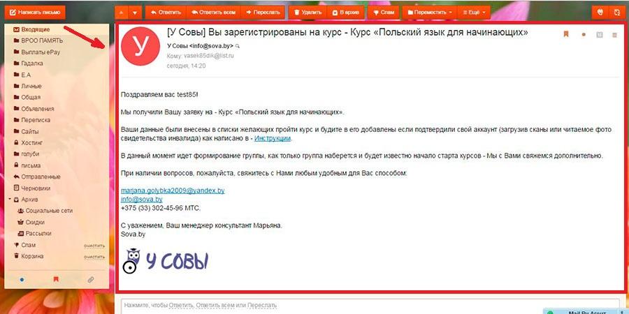 На Вашу электронную почту придет подтверждающее письмо