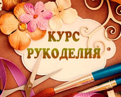 Рукоделие и творчество для детей