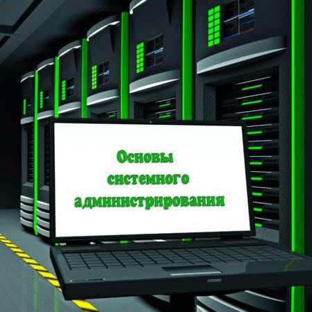 Основы системного администрирования
