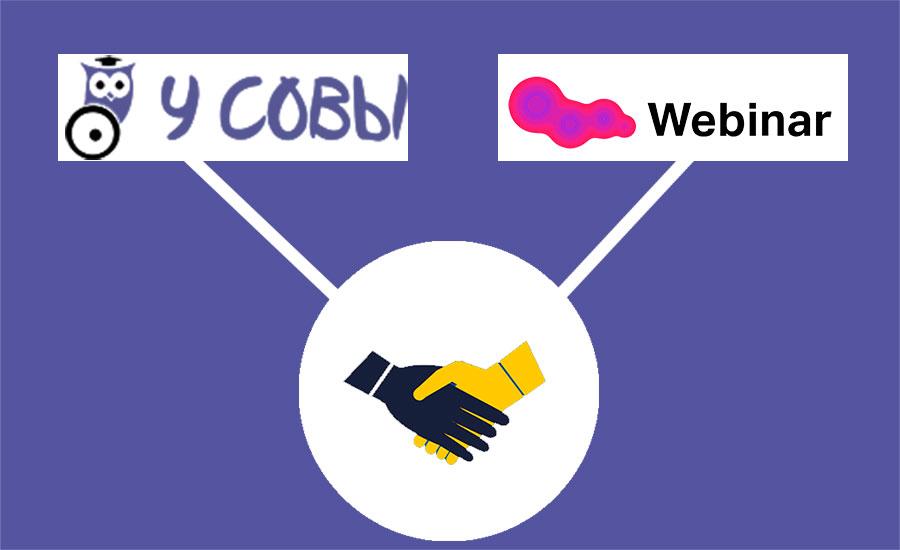 Благодаря Webinar.ru «У Совы» появилась площадка для вебинаров