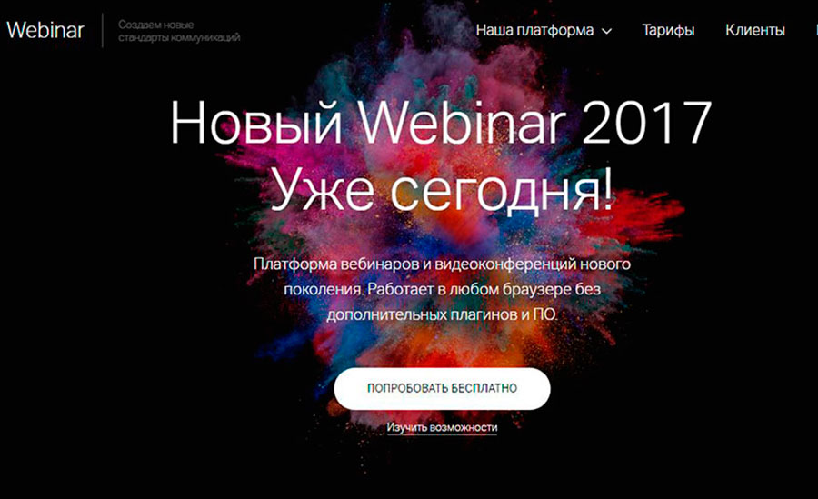 Сервис Webinar.ru