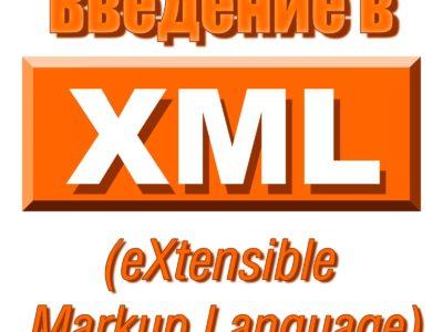 Введение в XML (eXtensible Markup Language)
