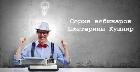 Серия вебинаров Екатерины Кушнир