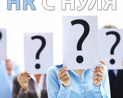 Основы HR рекрутинга