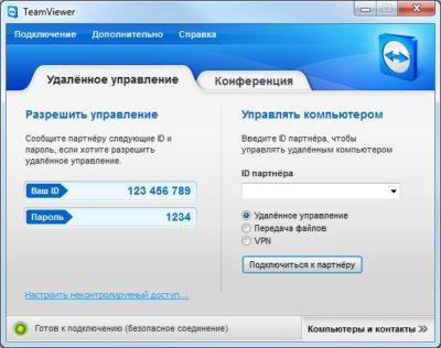 TeamViewer. Дистанционное управление компьютером